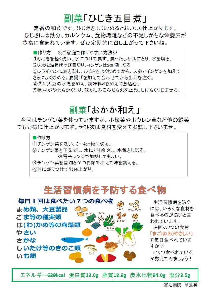 ひじき五目煮・おかか和えレシピ 宮地病院