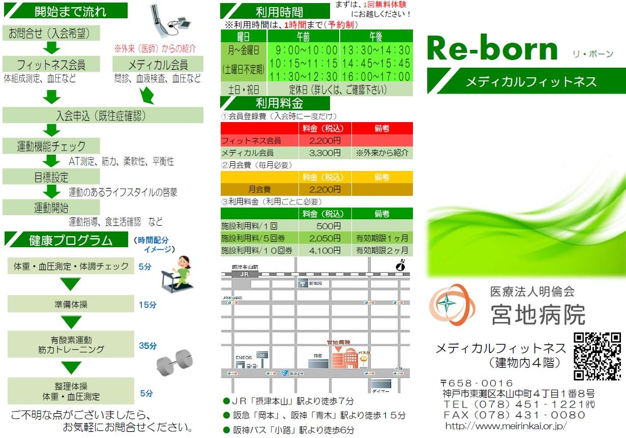 宮地病院Re-bornパンフレット表