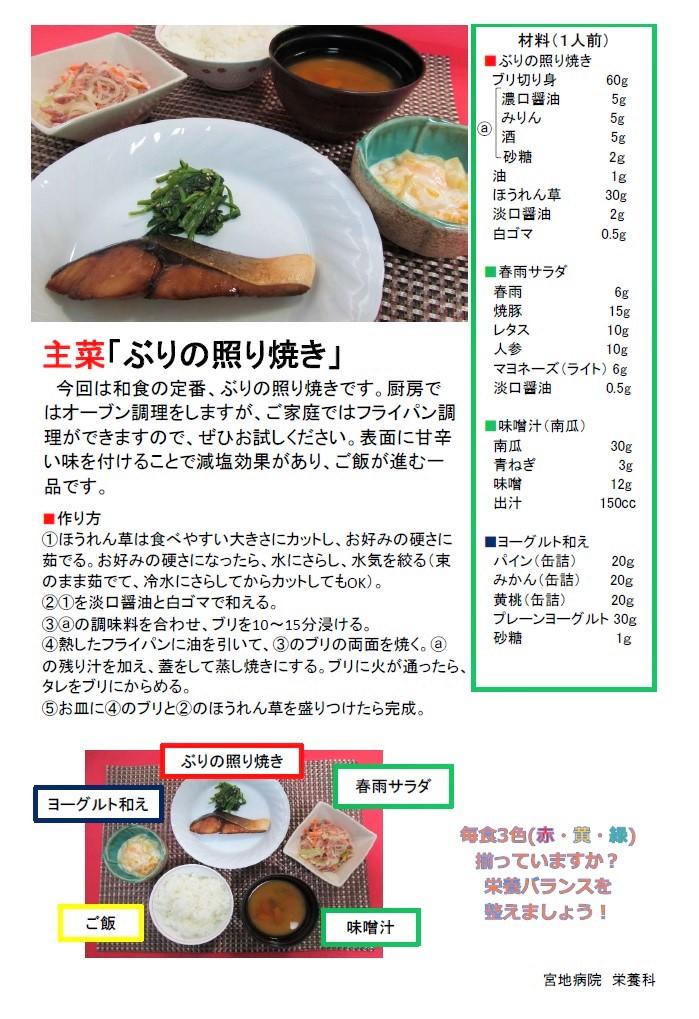 みやじ食堂[ブリの照り焼き]レシピ