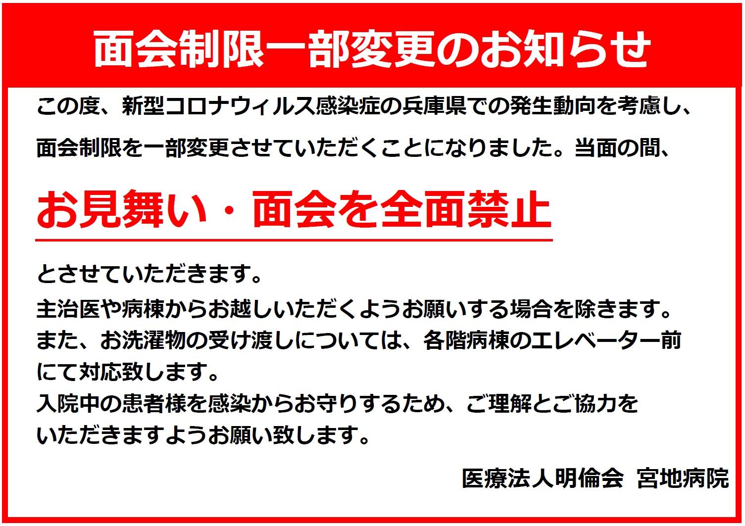 宮地病院【2020.11.19】面会制限のお知らせ