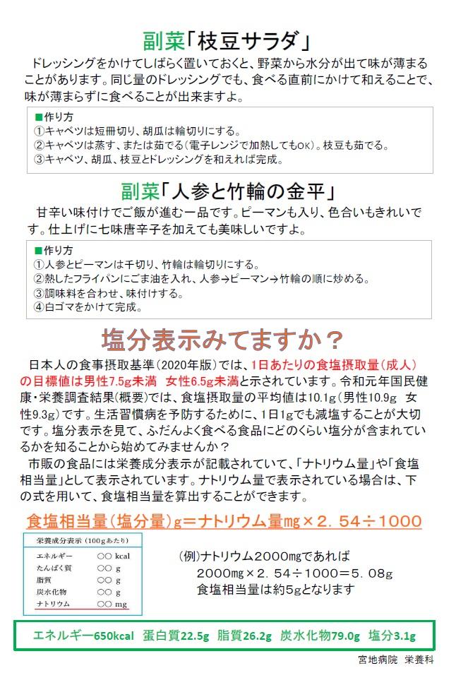 みやじ食堂第20弾