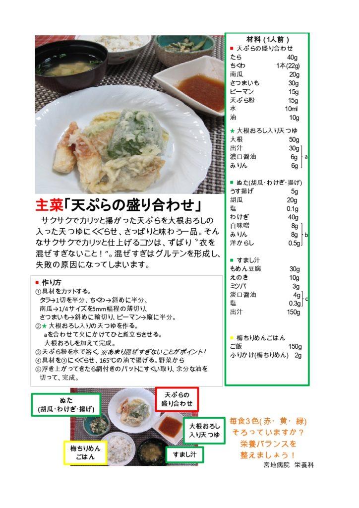 宮地病院メニュー 天ぷら盛り合わせレシピ