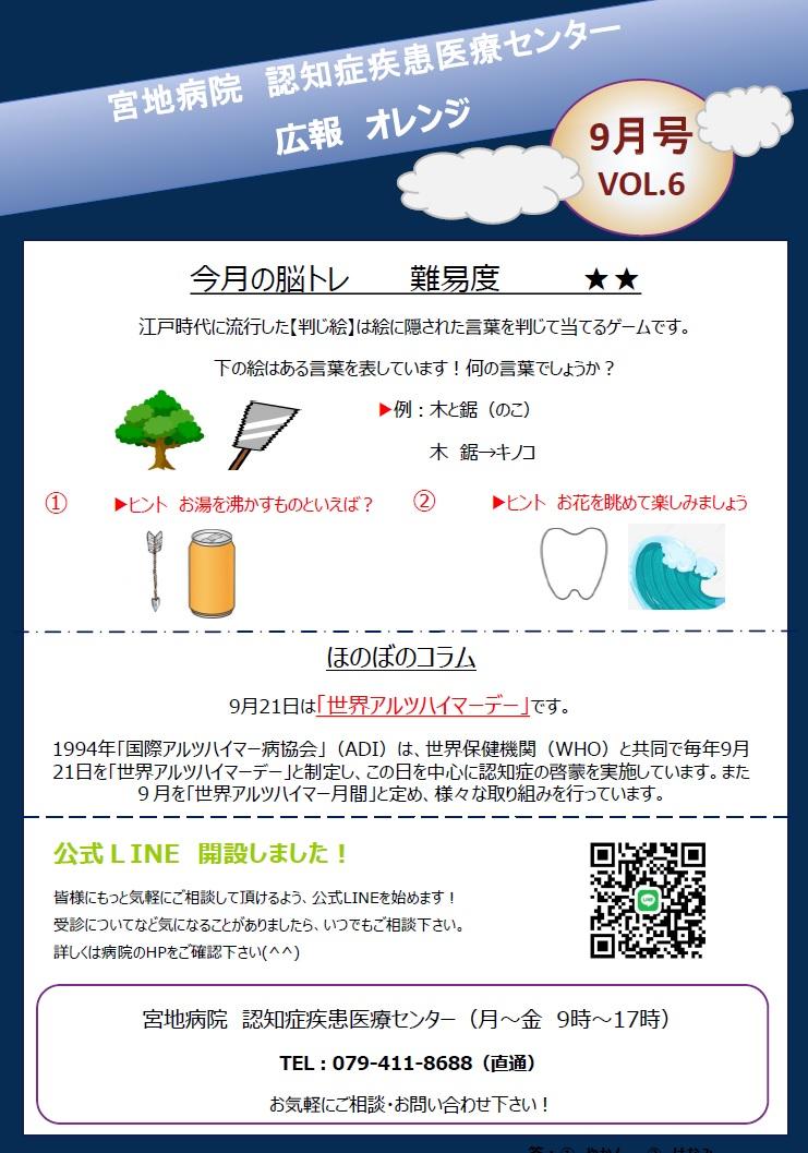 広報オレンジ-202109号-vol6