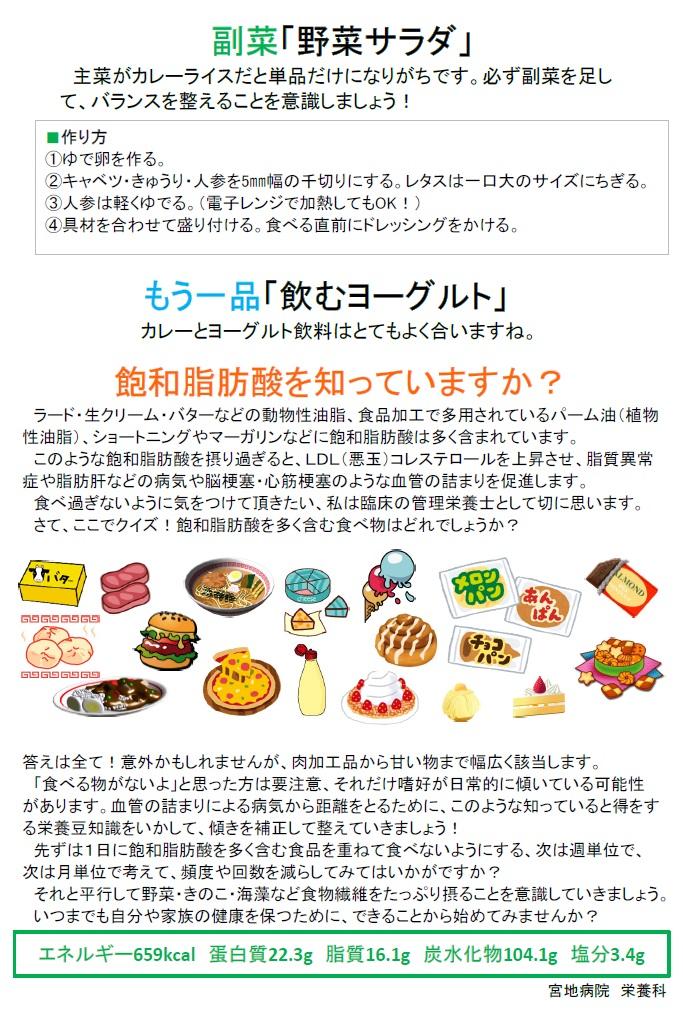 202109みやじ食堂